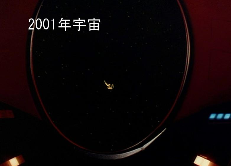 2001宇宙2