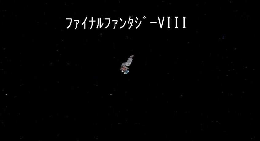 ff8 宇宙