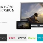 ネットの動画サービスをテレビで無線接続して観るならクロームキャストが鉄板