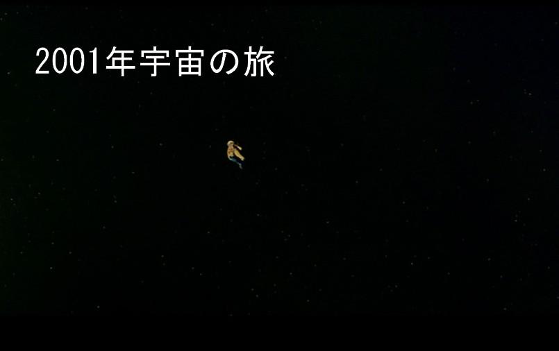 2001宇宙