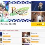 rewriteのアニメ(1期)がひどすぎる。