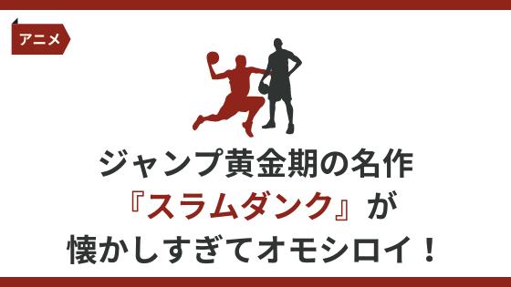 ジャンプ黄金期の名作アニメ版のスラムダンクが懐かしすぎてオモシロイ!