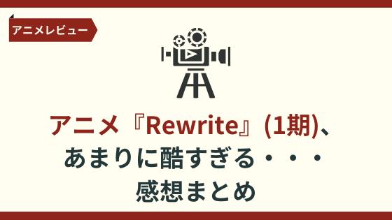 rewriteのアニメ(1期)がひどすぎる・・・感想をまとめる