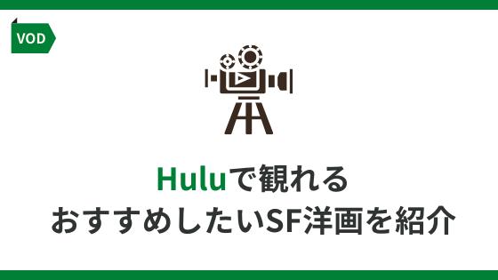 huluで観れるおすすめしたいSF洋画を紹介