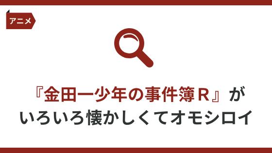 金田一少年の事件簿Rがいろいろ懐かしくてオモシロイ