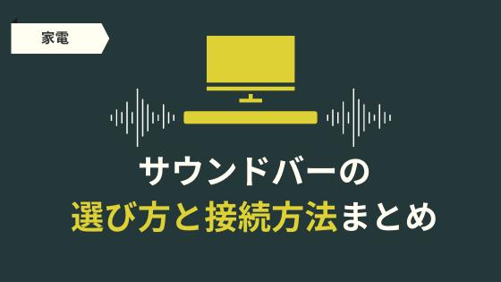 テレビに接続するサウンドバー(シアターバー)の選び方と接続方法まとめ
