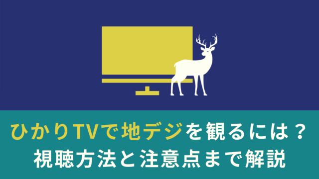 ひかりTVで地デジを観るには?視聴方法と注意点まで解説