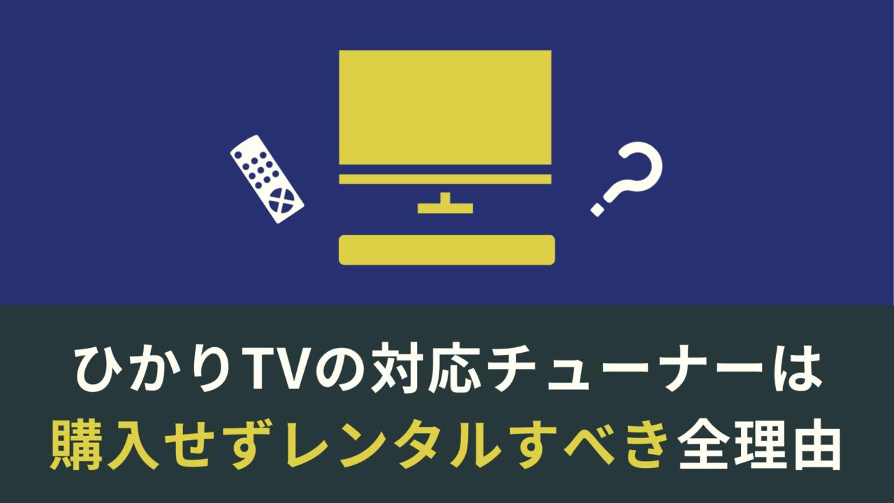 ひかりTVの対応チューナーは購入せずレンタルすべき全理由