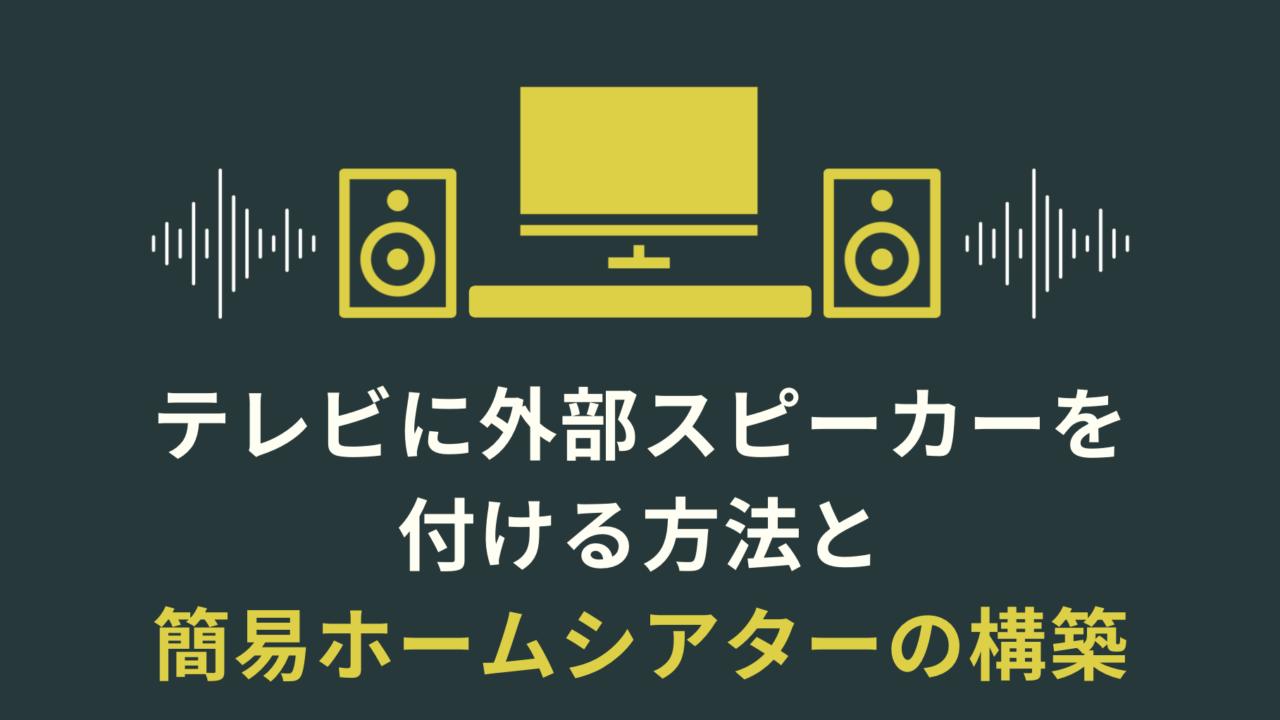 テレビに外部スピーカーをつける方法と、簡易ホームシアターの構築